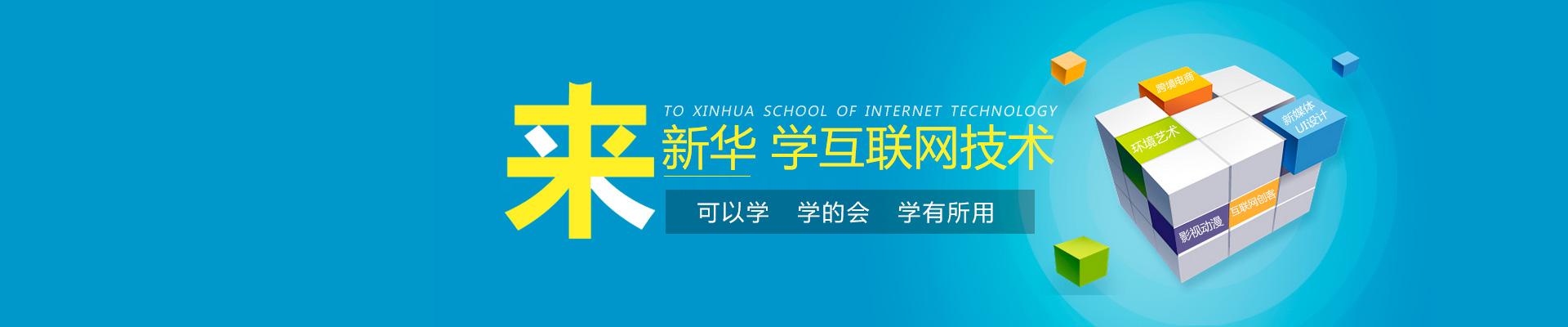 学互联网+