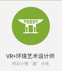 VR室内外表现