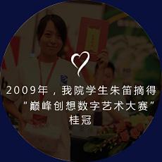 """2009年,我院学生朱笛摘得""""巅峰创想数字艺术大赛""""桂冠"""