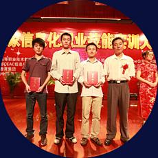 网络技术方向一等奖获奖选手 左起:李华新、管用、吴然