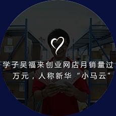 """学子吴福来创业网店月销量过万元,人称新华""""小马云"""""""