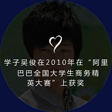 """学子吴俊在2010年在""""阿里巴巴全国大学生商务精英大赛""""上获奖"""