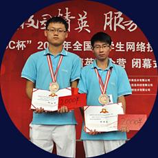 """张怀鹏、孔林青同学在""""H3C杯""""2012年全国大学生网络技术大赛中喜获大奖"""