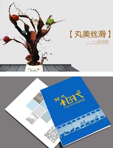 广告设计专业学生作品