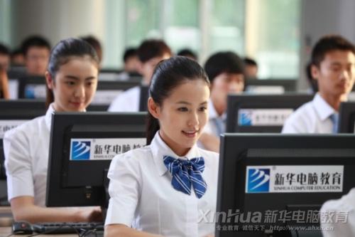 女孩子初中毕业学什么好 安徽新华电脑专修学