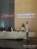 韩必富在阿里巴巴公司总部