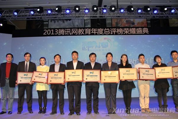 新华教育集团副总裁沙旭代表新华教育集团上台领奖