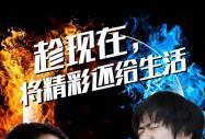 #新华・青春宣言#给梦想一个飞翔的机会