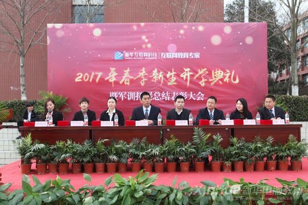 安徽新华2017年春季军训汇报表演隆重举行