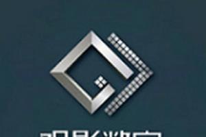 安徽观影数字文化科技有限公司