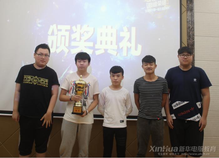 安徽新华第一届王者冠军杯完美收官!德菲特战队荣登榜首!