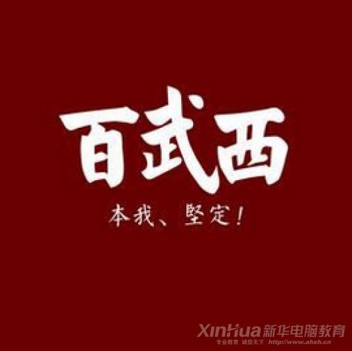 """安徽名企电商""""百武西"""""""