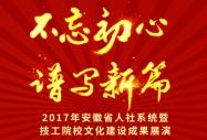 2017年安徽省人社系统暨技工院校文化建设成果展演将于我院隆重举行