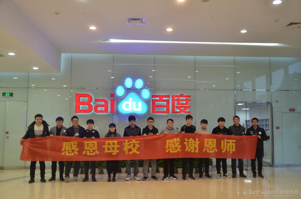 就业回访第一站:上海百度地图研发中心,我院毕业学子专业技术过硬深受企业青睐