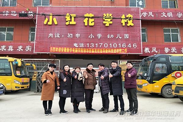 公益新计划——走进利辛县小红花学校开展科技进校园活动