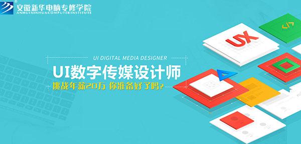 为什么新媒体UI设计师越来越火?