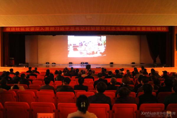 磨店社区组织党员群众观看电影《邹碧华》