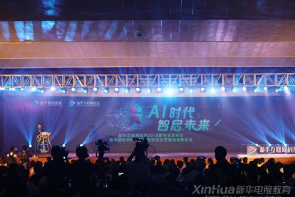 新华互联网科技2018新专业发布会