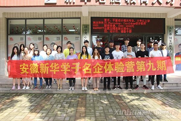 新华学子名企体验营第九期――合肥艾迈普信息科技有限公司