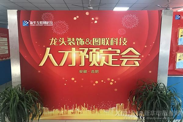 安徽新华电脑学院2018年企业人才预定会 学子未毕业已就业