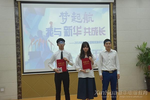 梦起航・我与新华共成长第八届职业生涯规划演讲大赛决赛圆满结束