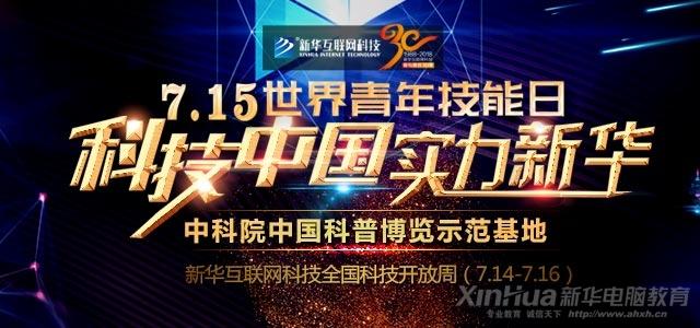科技中国・实力新华 ―― 新华715世界青年技能日开跑