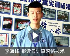 安徽新华电脑专修学院新学子李海峰
