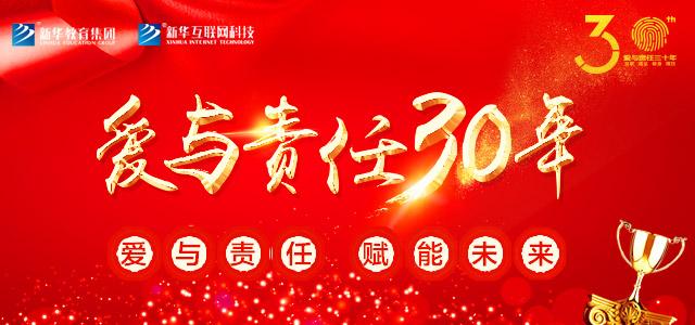 新华互联网科技  30周年庆典公告