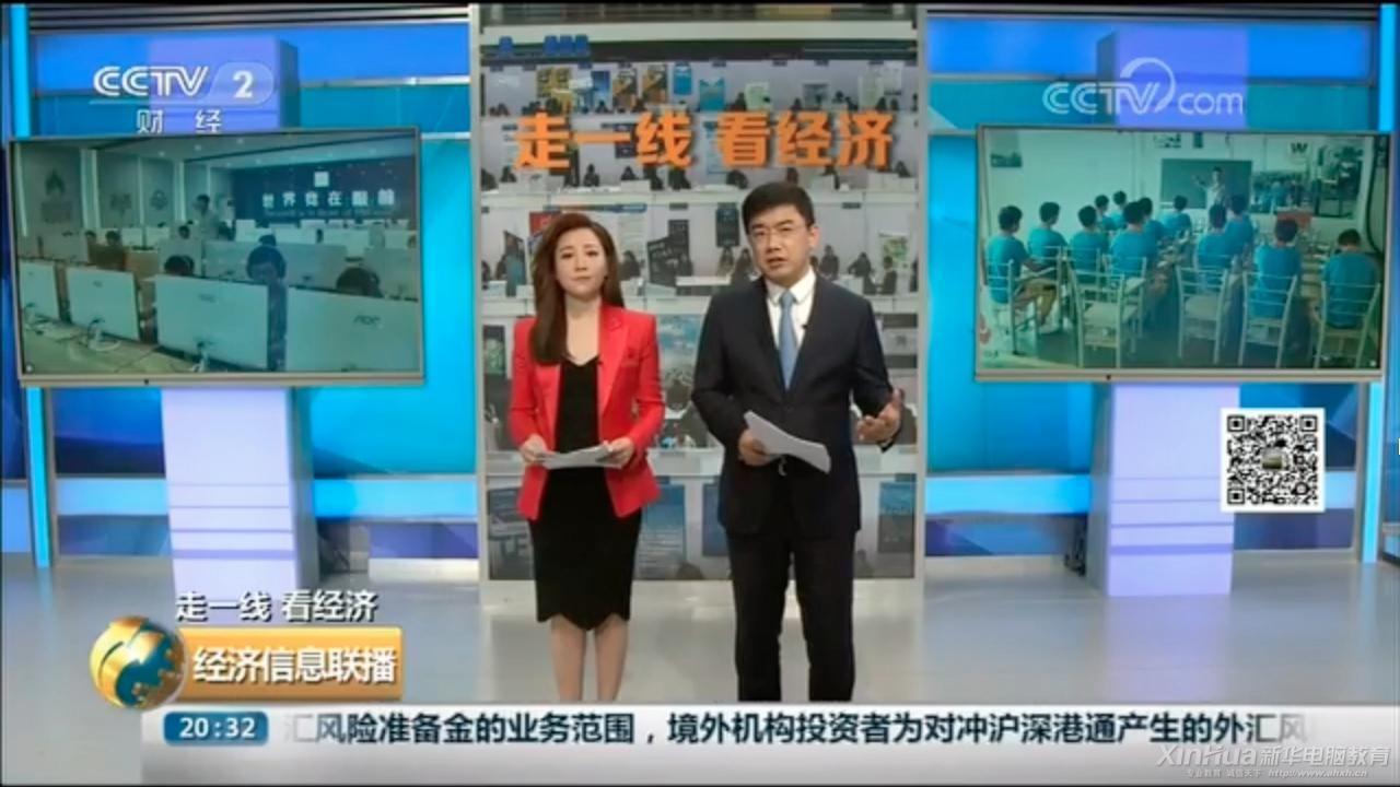 央视报道新华互联网科技 揭秘职业教育发展活力