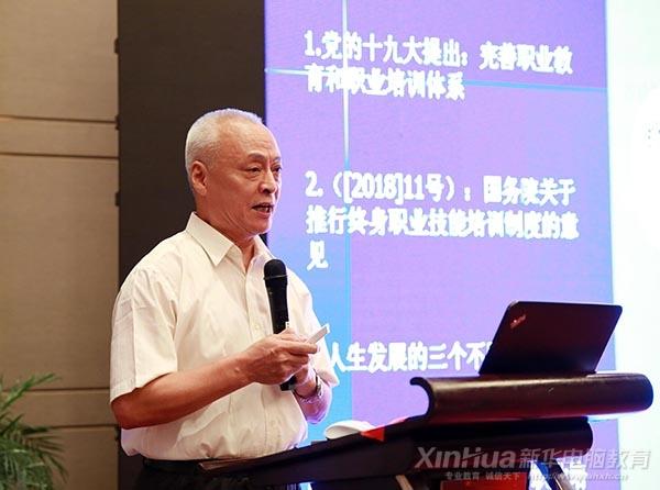 中国职工教育和职业培训协会副会长毕结礼: 终身职业体系建设势必推行