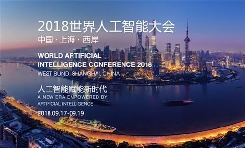 2018世界人工智能大会:互联网巨头与他们谈论的AI