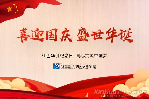 礼赞祖国――庆中华人民共和国69周年华诞