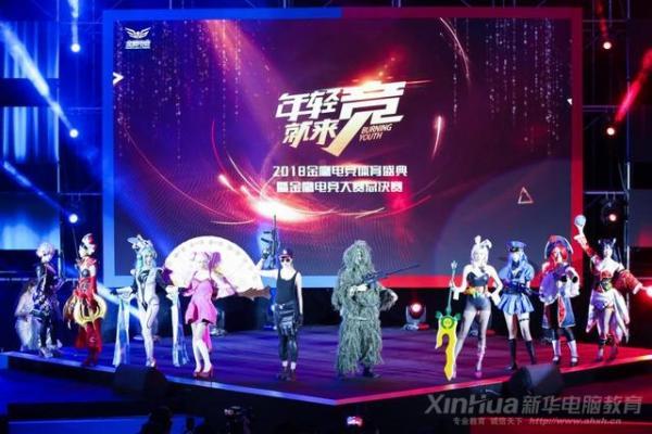新华教育集团燃情助力2018金鹰电竞体育盛典!