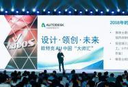 """新华教育集团荣获""""ACAA & Autodesk――卓越贡献奖"""""""