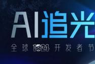 """""""1024属于我和未来的你""""安徽新华助力1024全球开发者节"""