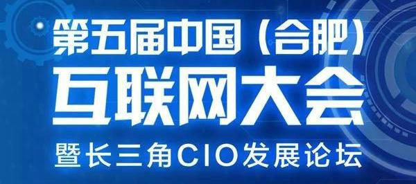 中国・合肥互联网大会来了!你准备好了吗?