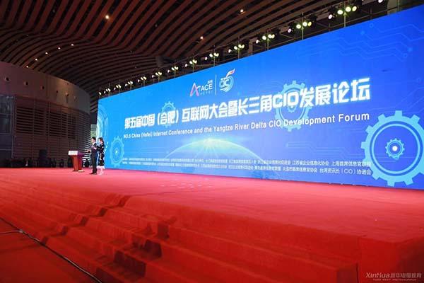 中国(合肥)互联网大会在肥召开 安徽新华成唯一参展院校