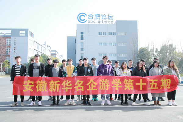 安徽新华学子名企游学第十五期――合肥论坛