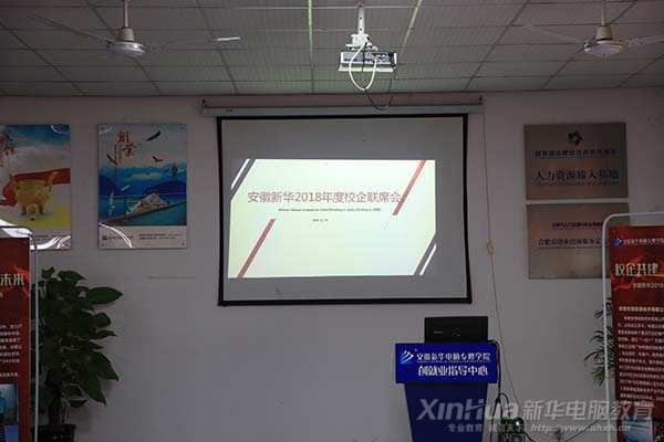 安徽新华2018年度校企联席会成功举办