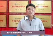 安徽新华合作企业――艺龙旅行网