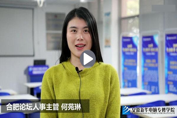 安徽新华合作企业――合肥论坛
