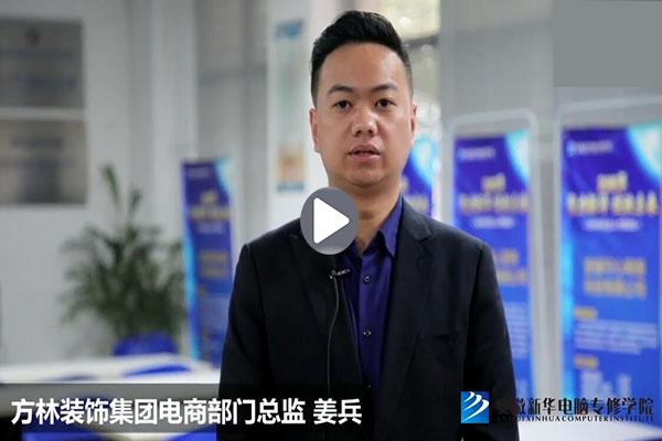 安徽新华合作企业――方林装饰集团