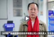 安徽新华合作企业――360安徽安搜信息技术有限公司