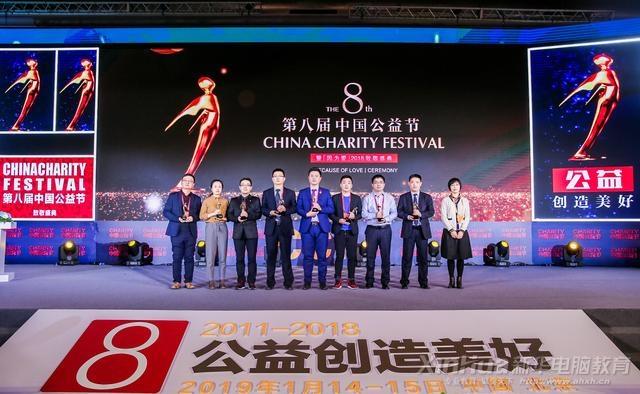 第八届公益节颁奖盛典 新华互联网科技荣膺2018年度责任品牌奖