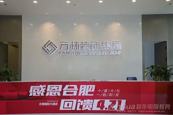新华学子名企体验营第十九期――方林集团安徽分公司