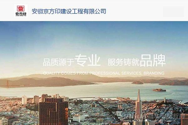 安徽京方印建设工程有限公司