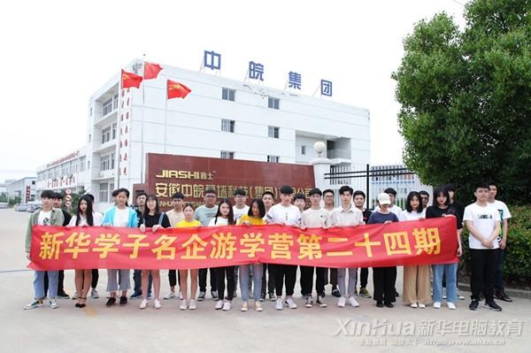 名企游学营——新华学子赴中皖集团开展企业参观学习