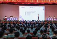 """""""科普中国・科学答人""""5G你好!青少年信息技术知识大赛决赛举办"""