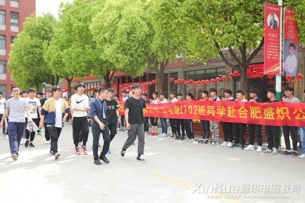 欢送安徽新华学子赴盛炽信息科技就业
