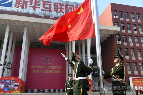 """中国东方教育13万名师生""""同升一面旗 同唱一首歌"""" 献礼新中国成立70周年!"""